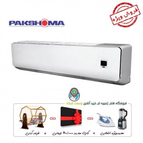 کولر گازی پاکشوما 18000 GCP-181HCRI
